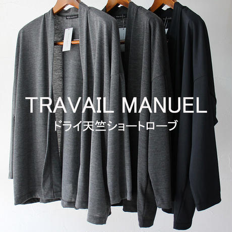 TRAVAIL MANUEL トラバイユマニュアル ドライ天竺ショートローブ #グレー、チャコールグレー、ブラック