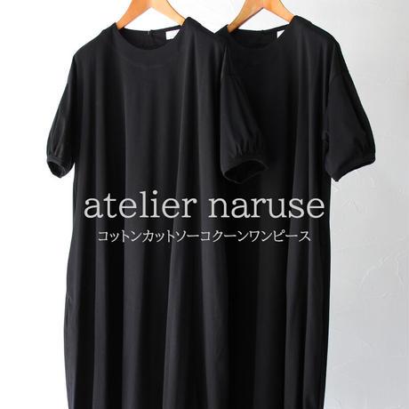 **再入荷** atelier naruse アトリエナルセ コットンカットソーコクーンワンピース #ブラック 【送料無料】
