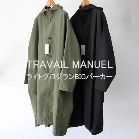 **2020a/w分到着** TRAVAIL MANUEL トラヴァイユマニュエル ライトグログランBIGパーカ ♯オリーブ、ブラック 【送料無料】