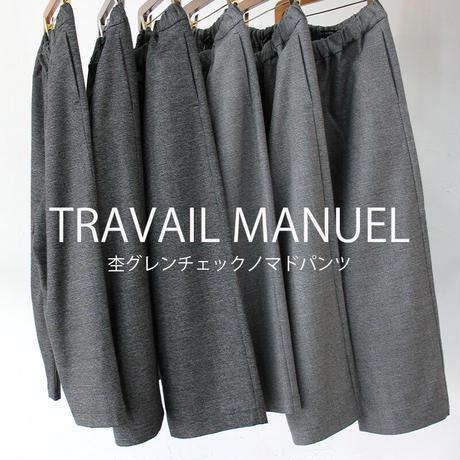**再入荷** TRAVAIL MANUEL トラバイユマニュアル 杢グレンチェックノマドパンツ ♯グレー、チャコールグレー