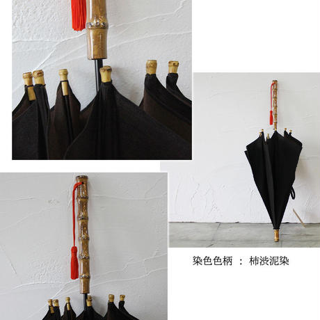 **再入荷** ツタエノヒガサ きつねのたすき 日傘 #武州藍、柿渋泥染め 【送料無料】