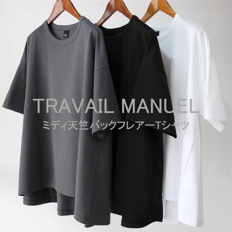 **黒のみですが再入荷** TRAVAIL MANUEL トラバイユマニュアル ミディ天竺バックフレアTシャツ #ホワイト、ブラック、ダークグレー、サンド