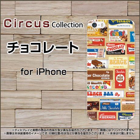 iPhoneシリーズ チョコレート スマホケース ソフトタイプ (品番ci-025)