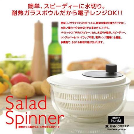 耐熱ガラス製サラダスピナー iwaki