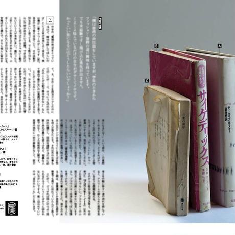 SUMI vol.2 2020春号