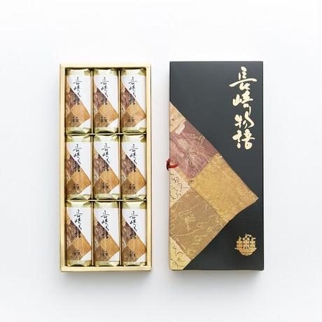 長崎物語  9本入
