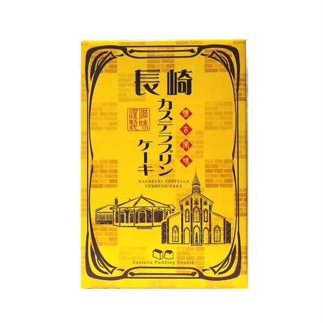 長崎カステラプリンケーキ15個入