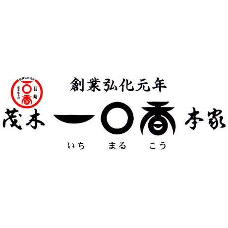 一〇香(いっこうこう)5個袋入