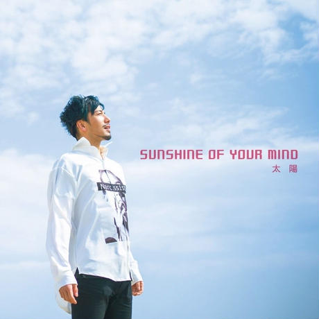 太陽1stCD「SUNSHINE OF YOUR MIND」