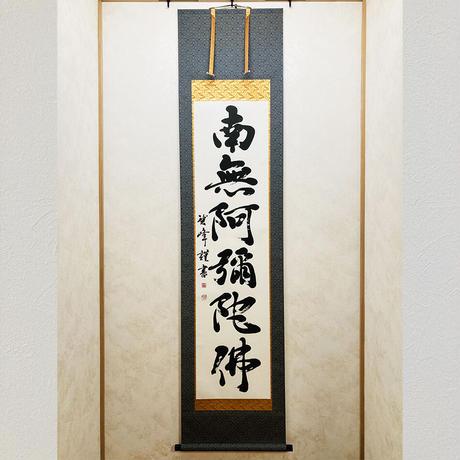 「南無阿弥陀仏」六字名号掛け軸(青色)