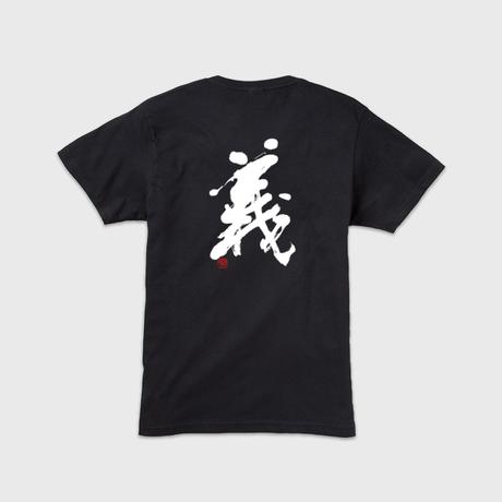 「義」筆文字Tシャツ(黒)