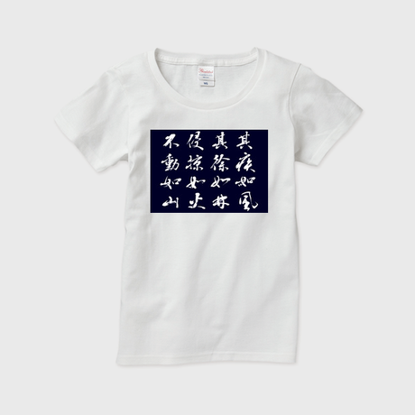 「風林火山」本格的筆文字Tシャツ