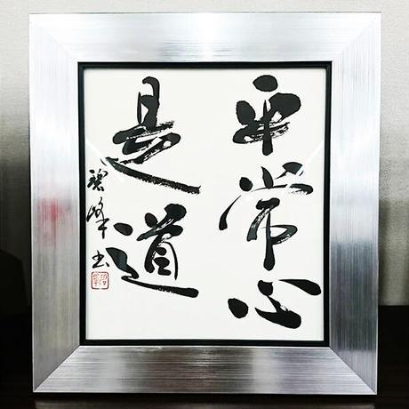 「平常心是道」書道直筆色紙作品(額付き)