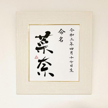 額付き【ご出産祝に】書道家の書く命名書・色紙版