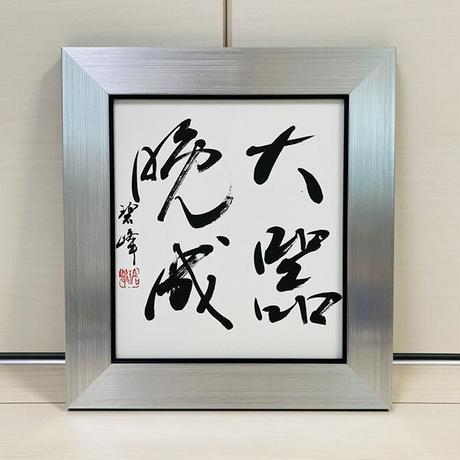 「大器晩成」書道直筆色紙作品(額付き)