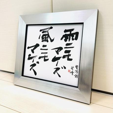 「雨ニモマケズ風ニモマケズ」書道直筆色紙作品(額付き)