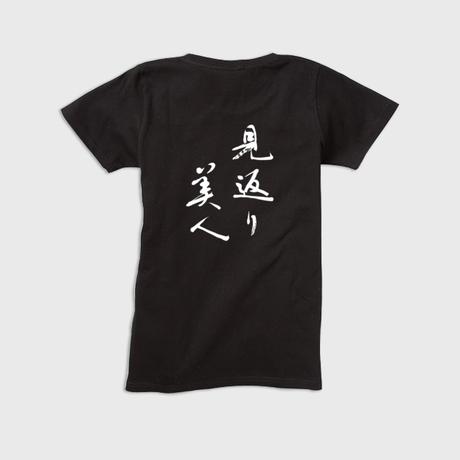 「見返り美人」本格的筆文字Tシャツ