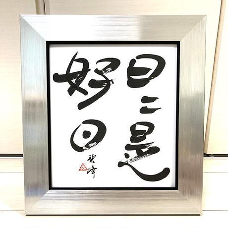 「日日是好日」書道直筆色紙作品(額付き)