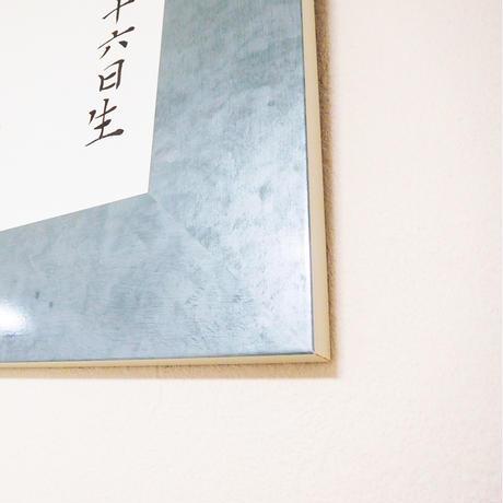 【額2色アリ】書道家の書く命名書・色紙版【ご出産祝に】