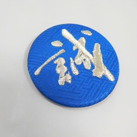 新選組グッズ「誠」刺繍バッジ