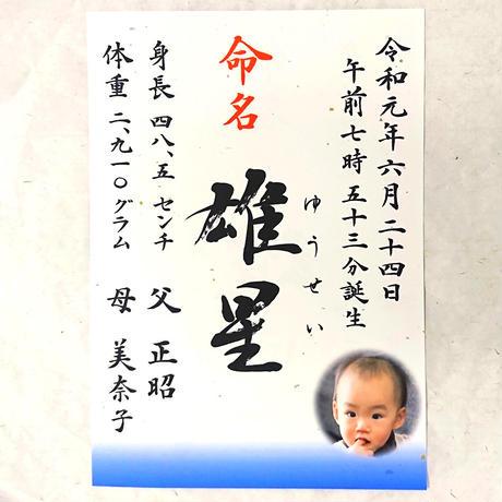 書道家が代筆する写真付き命名書(A4和紙プリント)