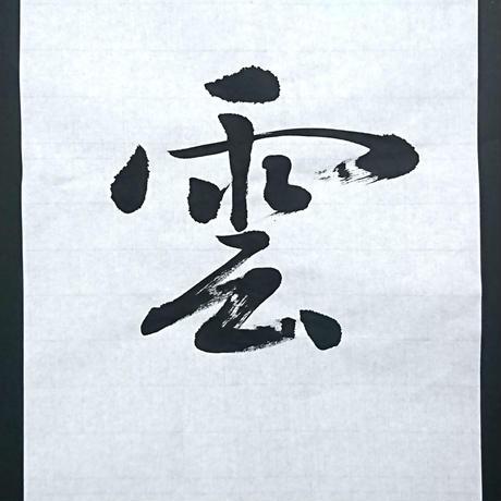 「雲」神棚用の直筆半紙