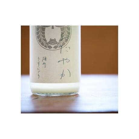 おだやか 純米吟醸 雄町 うすにごり(火入れ) 720ml【蔵限定販売】