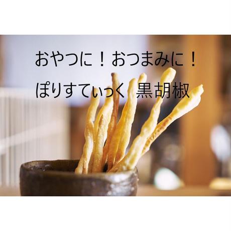 にいだのぽりすてぃっく【 黒胡椒】 40g ※7/31発送(予約商品との同梱不可) 数量限定