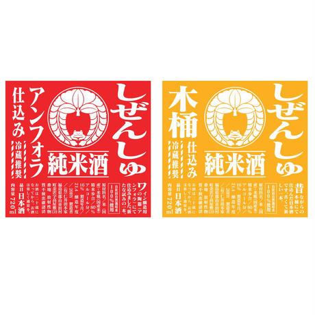 弐号季セット ※5/18より発送開始 予定
