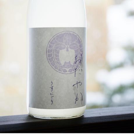 おだやか 純米吟醸 うすにごり(火入れ) 720ml【蔵限定販売】