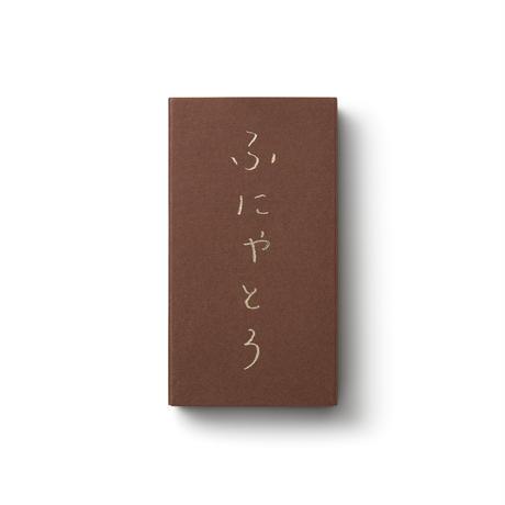 ふにゃとろ プレーン ※3/4より発送