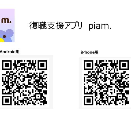 復職支援アプリpiam.