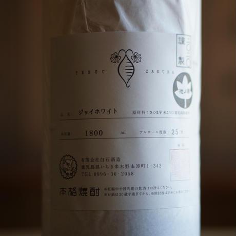 天狗櫻 ジョイホワイト  (2020年製)25度 1800ml