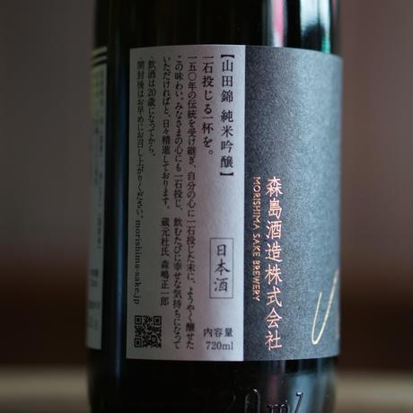 森嶋 山田錦 純米吟醸 瓶燗火入720ml