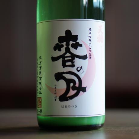 天穏 春の月 微発泡 純米吟醸 にごり生原酒 720ml
