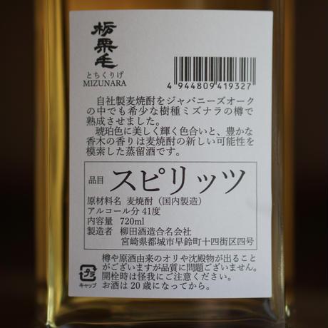 栃栗毛 MIZUNARA スピリッツ 720ml