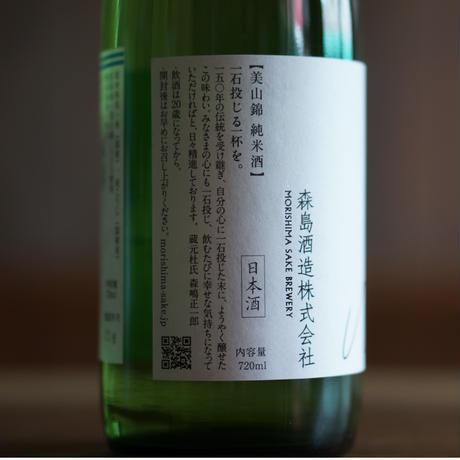 森嶋 美山錦 純米酒 火入 R1BY  720ml