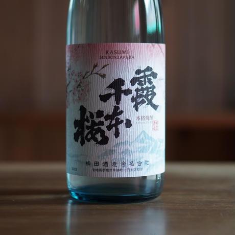 霞千本桜 1800ml