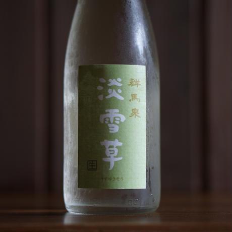 群馬泉 純米生酒 淡雪草 300ml