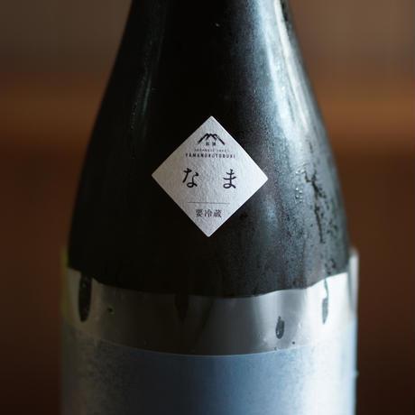 山の壽 純米酒 山田錦 宗像日本酒プロジェクト なま 1800ml