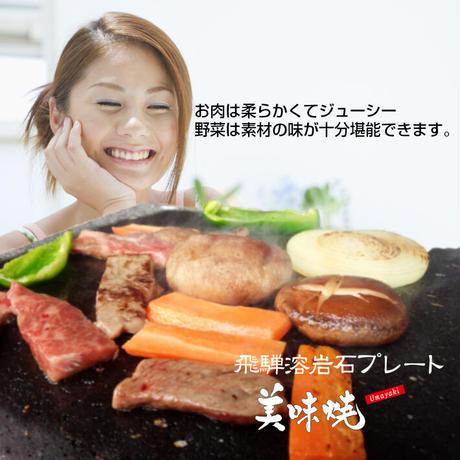 【国産溶岩プレート】美味焼-Umayaki-「優」【自社製造】25cm×25cm (縁に溝あり)カセットコンロ 極上焼肉 BBQ プレゼント お祝い 結婚 新築 おうち