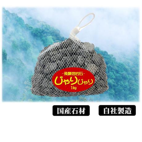 焼き芋に -飛騨溶岩石- じゃりじゃり 【自社製造】2cm~5mm混ざり角無し加工 1キロ入り