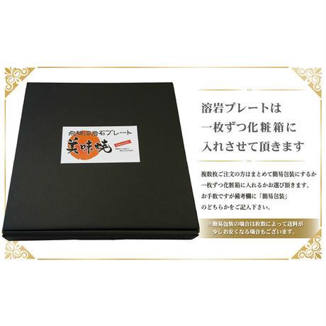 【国産溶岩プレート】美味焼-Umayaki-「楽」自社製造25×25cm焼肉プレート無煙 卓上カセットコンロ  おすすめ  おいしい  焼肉 アウトドア 減煙 丸洗い   お祝い 結婚 新築