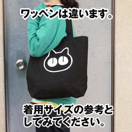 【1点もの】チェーン刺繍ワッペン キャンバストートバッグ