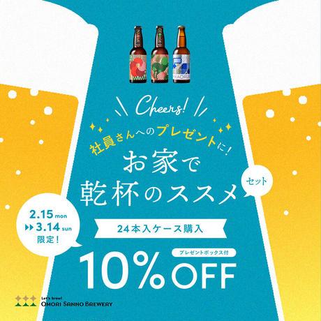 10%OFF!「お家で乾杯のススメ」セット(24本入)!