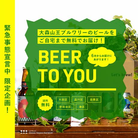 【BEER TO YOU】送料無料便(大田区/品川区/目黒区/世田谷区/港区)
