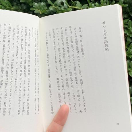 かとうひろみ 小さい本屋の小さい小説