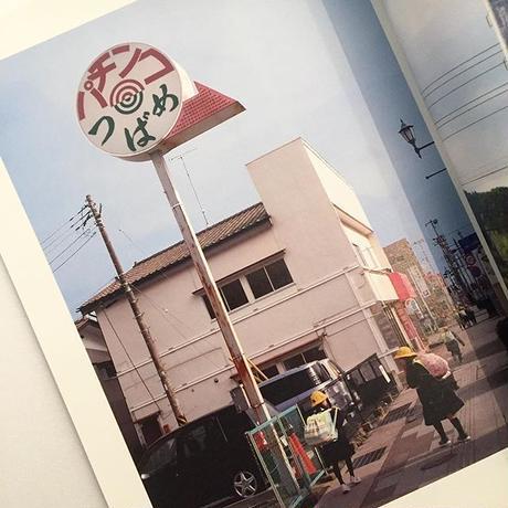 八画文化会館 vol.7 「パチンコホールが大好き!」