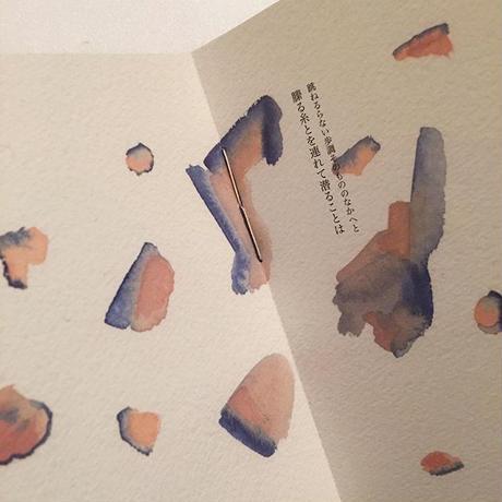 小縞山いう、鈴木いづみ|湖