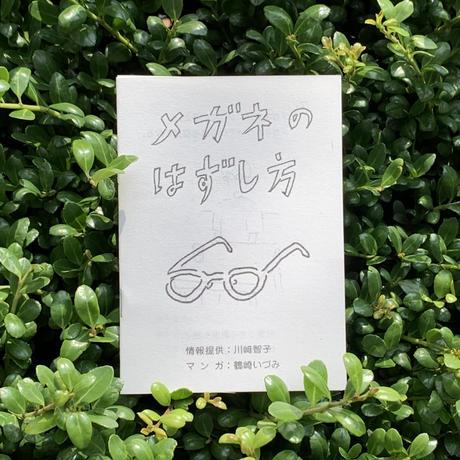 川﨑智子・鶴崎いづみ  体操をつくる